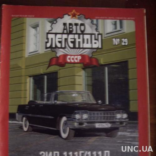Журнал Авто легенды № 29 ЗИЛ-111Г/111-Д