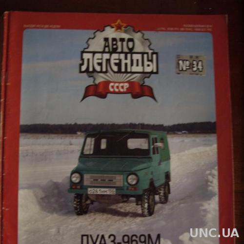 Журнал Авто легенды № 34 ЛУАЗ-969М