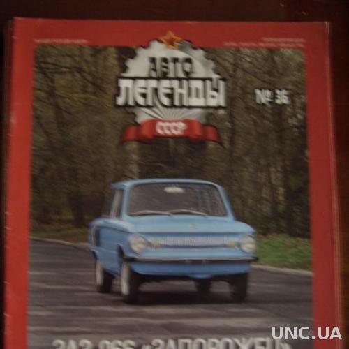 Журнал Авто легенды № 36 ЗАЗ-966 ЗАПОРОЖЕЦ
