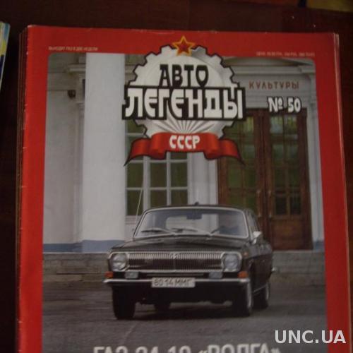 Журнал Авто легенды № 50 ГАЗ 24-10 ВОЛГА
