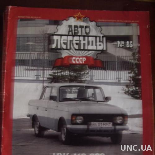Журнал Авто легенды № 85 ИЖ 412