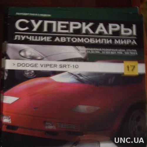 Журнал СУПЕРКАРЫ лучшие автомобили мира 17