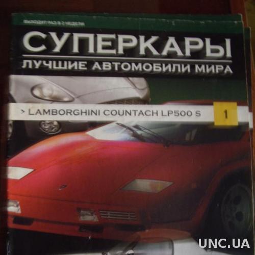 Журнал СУПЕРКАРЫ лучшие автомобили мира 1