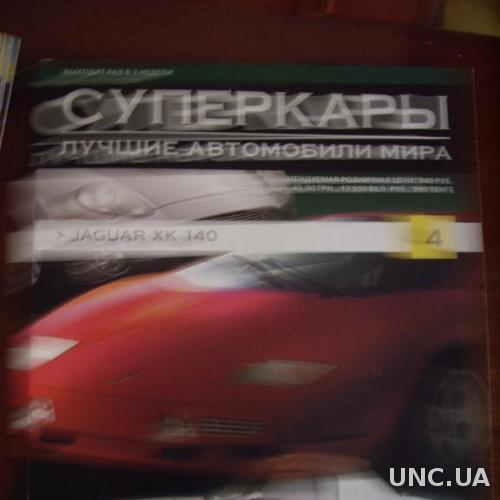 Журнал СУПЕРКАРЫ лучшие автомобили мира 4