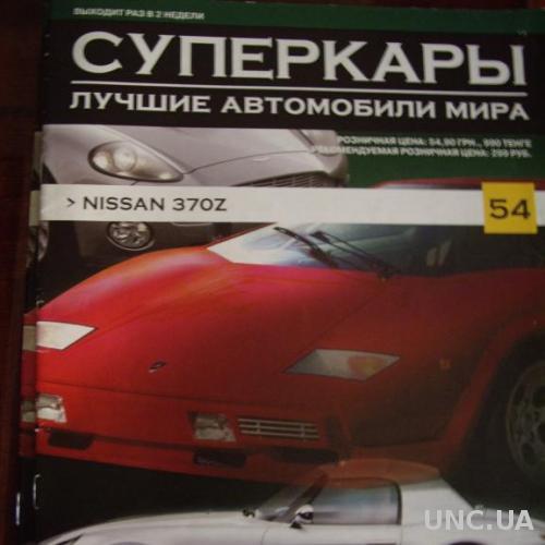 Журнал СУПЕРКАРЫ лучшие автомобили мира 54