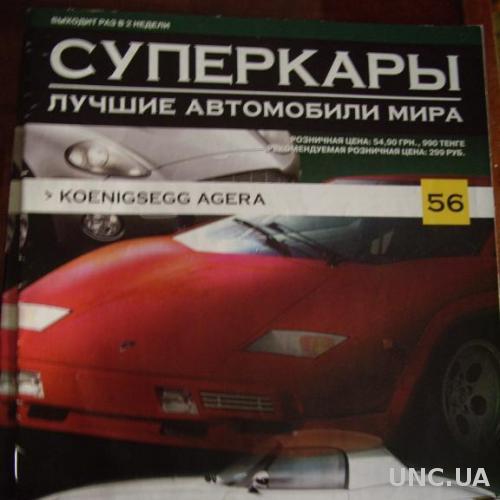 Журнал СУПЕРКАРЫ лучшие автомобили мира 56