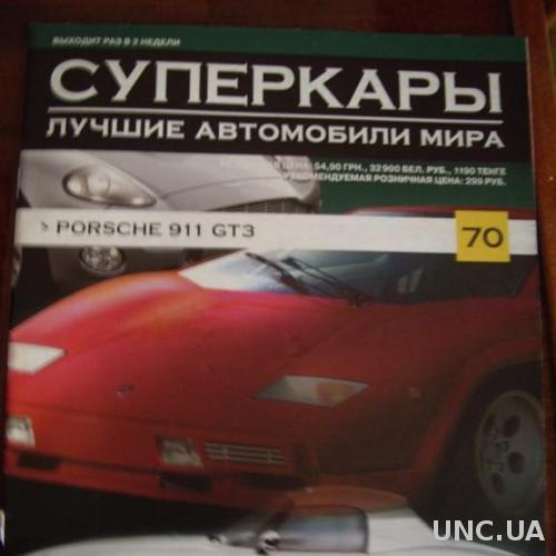 Журнал СУПЕРКАРЫ лучшие автомобили мира 70