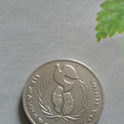 1 рубль 1986 года ( Международный год мира )