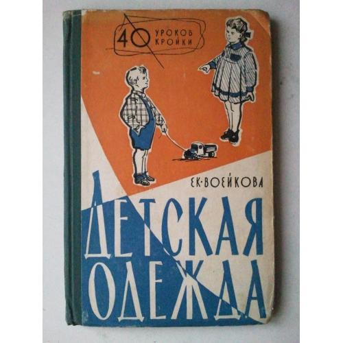Детская одежда. 40 уроков кройки. Крымиздат 1960 г.