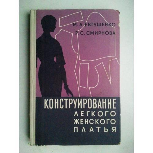 Конструирование легкого женского платья. 1960 г.