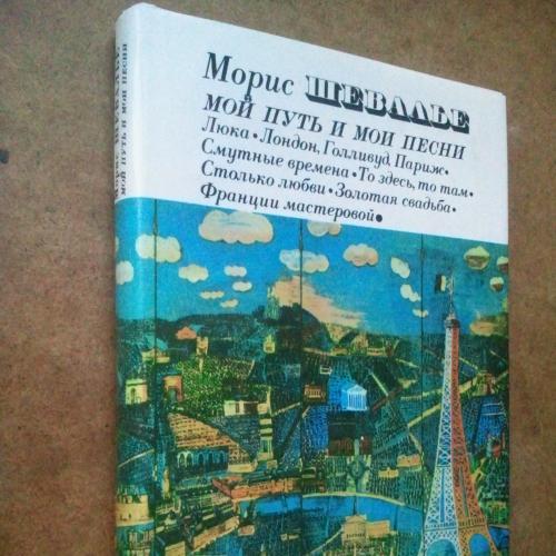 Морис Шевалье. Мой путь и мои песни.