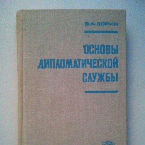 Основы дипломатической службы.