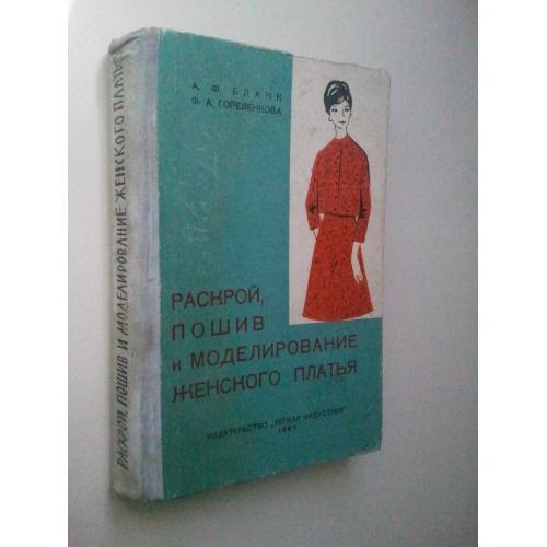 Раскрой, пошив и моделирование женского платья. 1964 г.