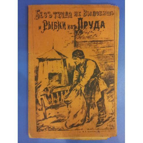 1898 г. Без труда не выловишь и рыбки из пруда.Быль. Самойлов Е.