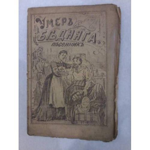 1906г. Песенник Умер бедняга. Издание книгопродавца И.Морозова