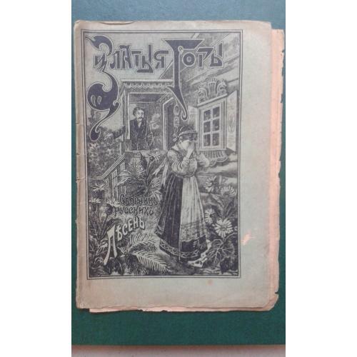 1907г. Песенник Златые горы издание Коноваловой Лубочная литература