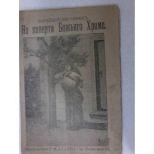1908г.Песенник.На паперти Божьего Храма