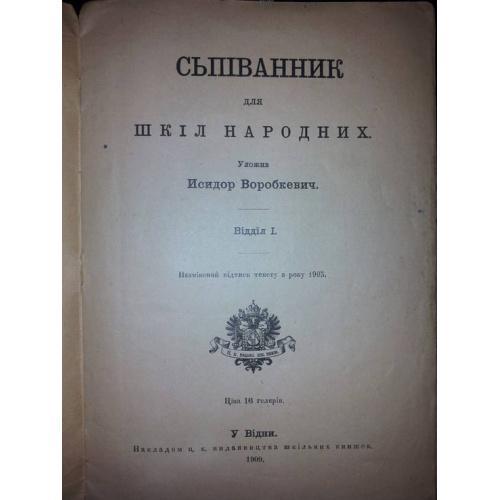 1909 г. Сьпіванник для шкіл народних. Воробкевич. Вена