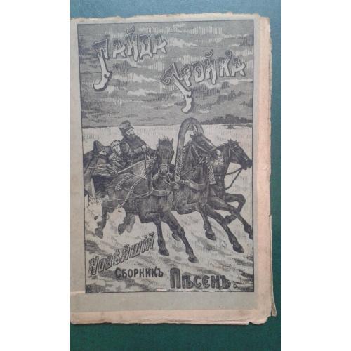 1909 год Песенник Гайда тройка Сборник новейших песен