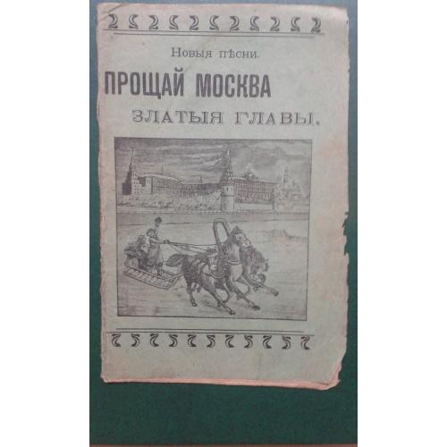 1910 год Песенник Прощай Москва златые главы. Лубочная литература