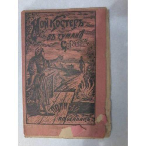 1910 Песенник Мой костер в тумане светит
