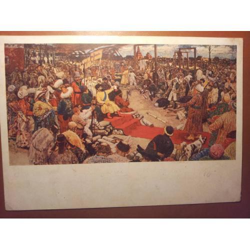 1925 г. Открытка Пугачев в Казани. Художник Горелова. Живопись