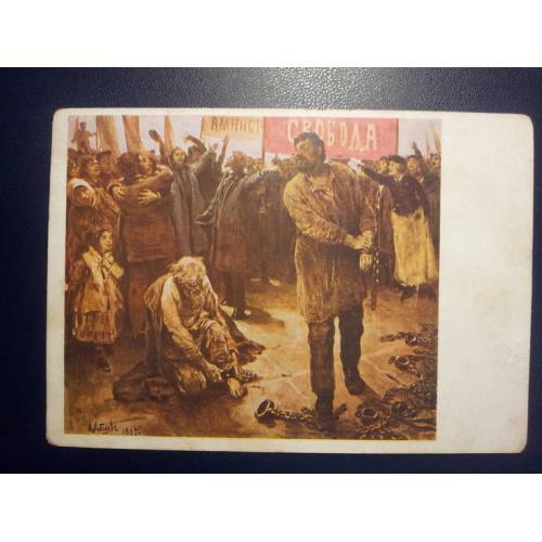 1928г.Открытка.Свобода. Художник Лебедев. Живопись