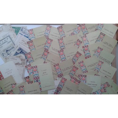 65 буклетов с песнями ,с нотами .Украинские народные . Советские .Пропаганда.