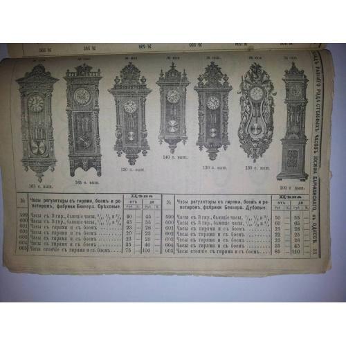 Каталог ювелира Баржанского.Цены 19 века на золото,серебро,часы.Одесса.Плюс бонус