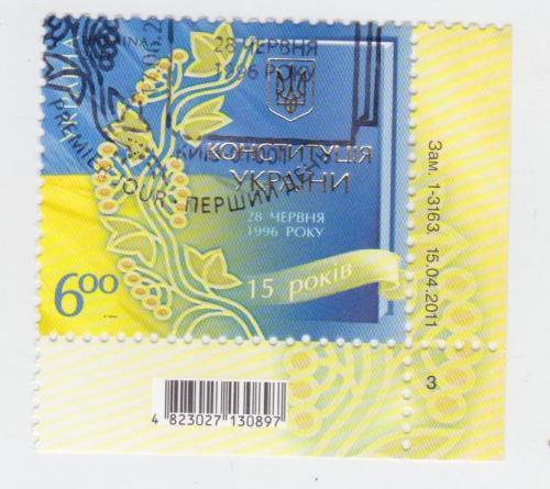 Марка 15 років Конституції України 2011г.