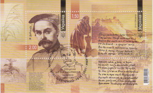 Марка До 200-річчя від дня народження Шевченка Украина 2010 г.