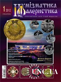 Нумізматика і фалеристика № 1 , 2012 рік