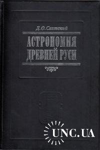 Астрономия Древней Руси