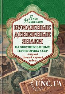 Бумажные денежные знаки...
