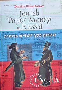 Бумажные деньги еврейских общин в России