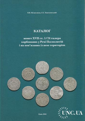 КАТАЛОГ півтораків XVII ст. Речі Посполитої та пов'язаних з нею територій