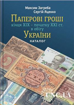 Паперові гроші кінця ХІХ - початку ХХІ ст.в обігу України