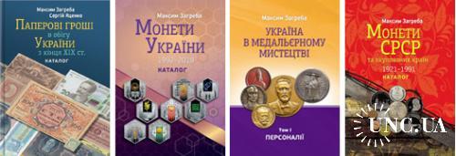 Спеціальна пропозиція з чотирьох книг