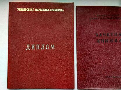 Диплом Марксизма Ленинизма +зачетная книжка
