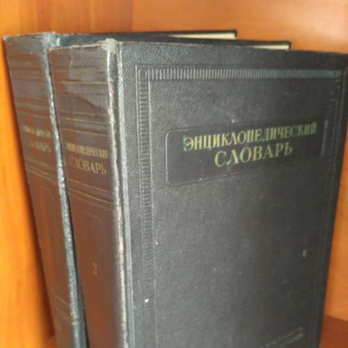 Энциклопедический словарь 53-54г.2 тома