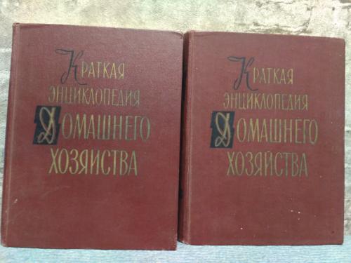 Энциклопедия домашнего хозяйства 2 тома 60г