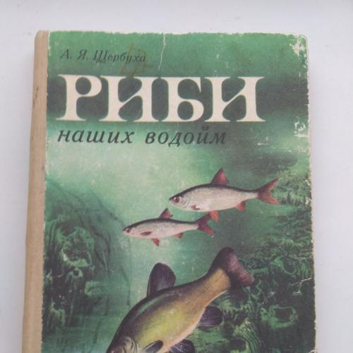 Книга А. Я. Щербина Рыбы наших водоемов