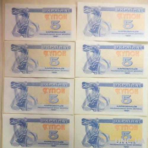 10 банкнот по 5 купонов 1991 года