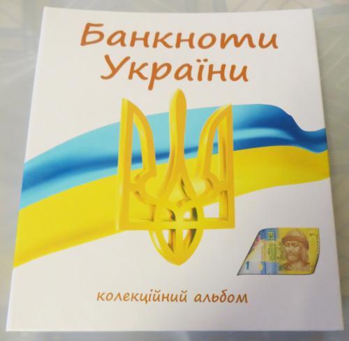 Альбом для колекції купоно карбованців України 1992-1996 формату оптима