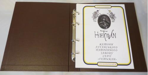 Альбом для колекції жетонів торгової марки Гетьман