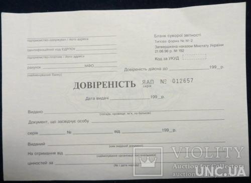 Довіреність Україна 90-і роки цінні папери