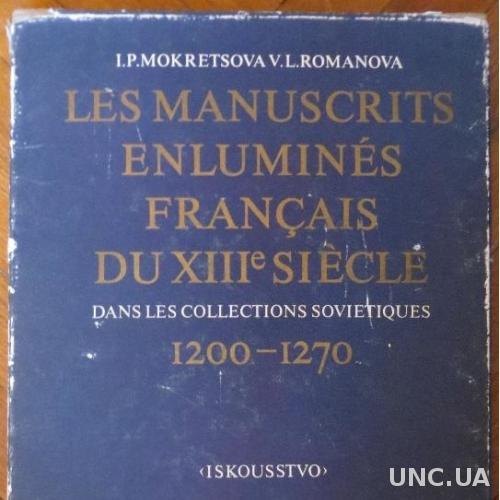 Французская книжная миниатюра 13 века в советских собраниях 2 тома 1983