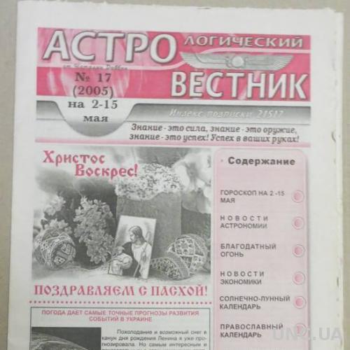 """Газета """"Астрологический весник"""" № 17 (2005)"""