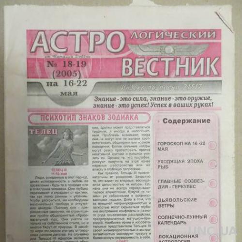 """Газета """"Астрологический вестник"""" №18-19 (2005)"""