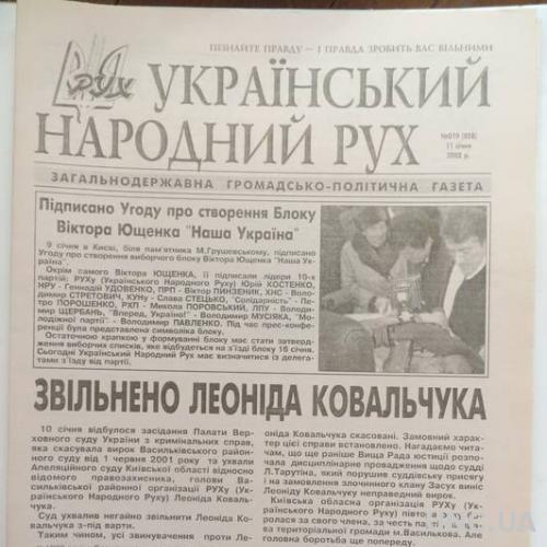 "Газета ""Український Народний Рух"" № 021 (060) 2002 р"